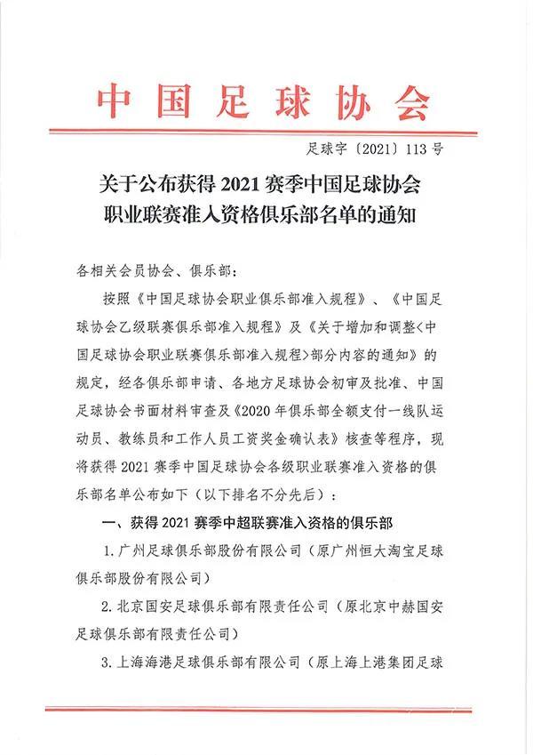 """中超准入揭晓:江苏队""""抢救失败"""",津门虎""""死里逃生""""-建业V"""