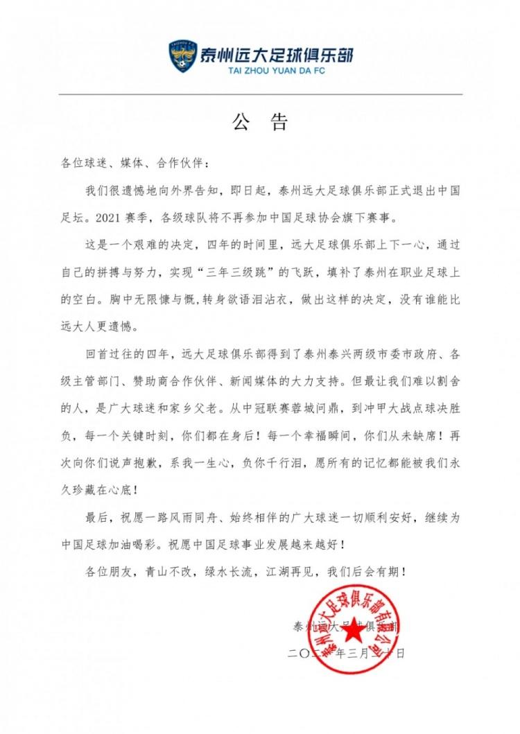 官方:中甲球队泰州远大宣布解散,正式退出中国足坛-建业V