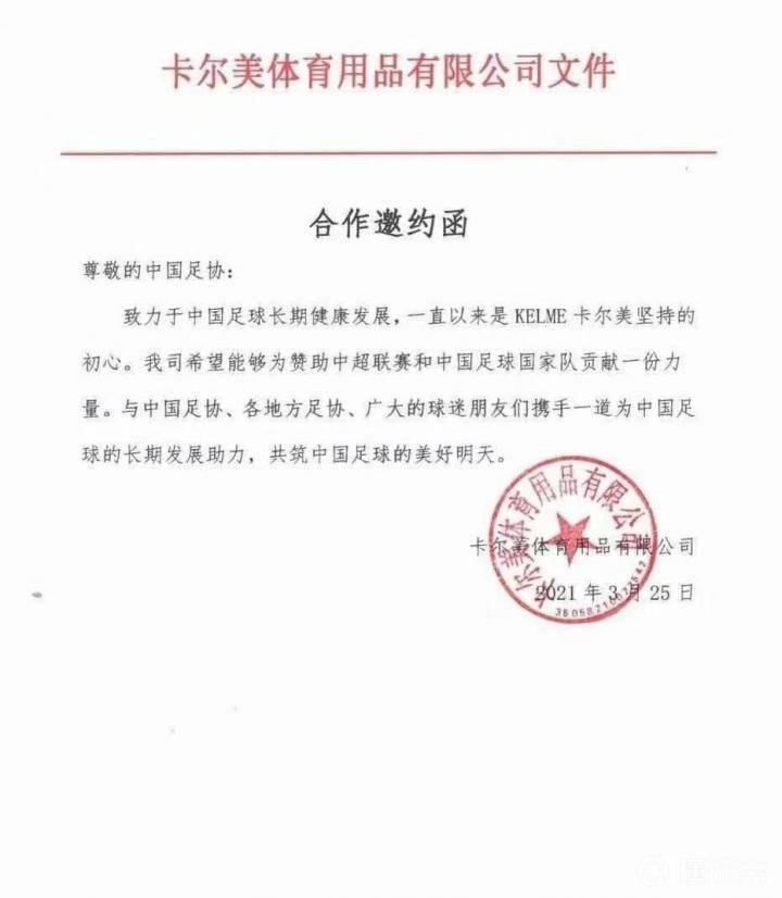 卡尔美致函中国足协,希望赞助中超和国家队-建业V